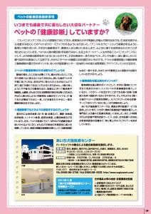 CELEB通信(2011)
