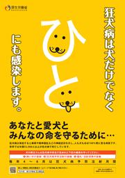 狂犬病予防接種のご案内