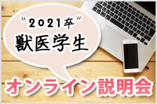 online_2021